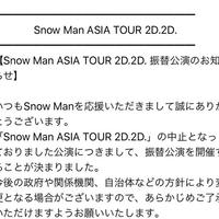 公演 Snowman 振替