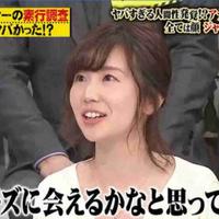 新たな敵出現!岡山放送の淵本恭子アナが「ジャニーズ目当て」を公言!果敢な勇者ぶりを披露