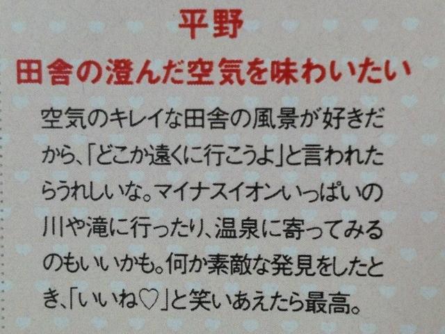 平野 紫 耀 インスタ 妄想