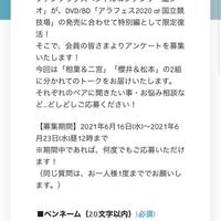 嵐 スペシャル コンテンツ
