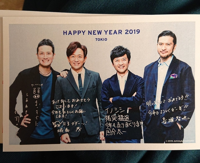 ジャニーズ年賀状2019☆嵐・キンプリ・関ジャニ・NEWS・JUMP ...